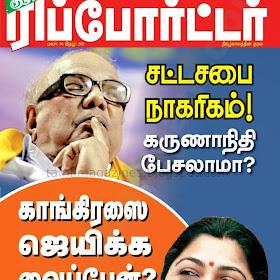 reporter tamil magazine