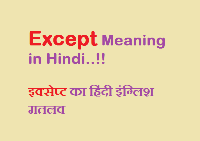 Except Meaning Hindi