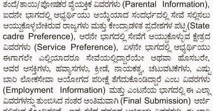 ಬೇದ್ರೆ ಪ್ರತಿಷ್ಠಾನ: IAS Prelims 2014 Results Announced