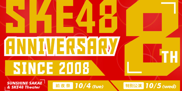 http://akb48-daily.blogspot.com/2016/09/ske48-8th-anniversary-special-site.html