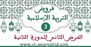 فروض التربيىة الإسلامية الثاني للدورة الثانية المستوى الثالث