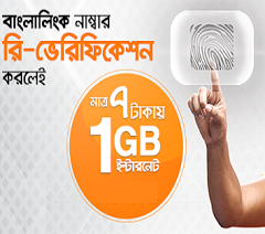 1GB internet 7tk Banglalink Sim Re-verification Internet Offer