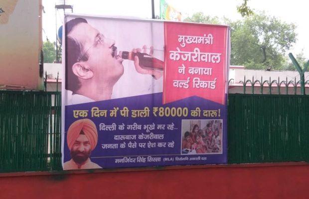 अरविंद केजरीवाल ने एक दिन में पी डाली 80000 की दारू......