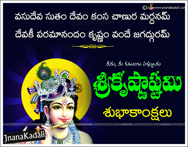 Here is a Telugu Language Krishnastami Wishes with Nice images online,famous Krishnastami Wallpapers with Telugu Language,Telugu Krishnastami Greetings for Friends,Janmastami Quotations Images in Telugu,Popular Telugu Language Krishnastami Wallpapers,Krishnastami Wishes with sri krishna slokas telugu,Krishnastami wishes hd wallpapers,Krishnastami png lord krishna images