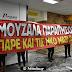 ¨Βράζει¨ η Χίος: Αποδοκίμασαν τον Μουζάλα στο αεροδρόμιο του νησιού (Video)