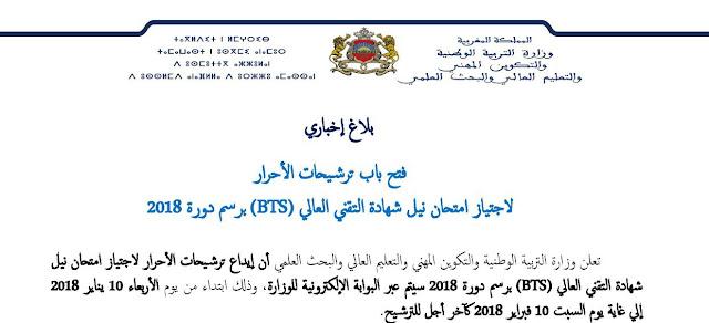 بلاغ صحفي : فتح باب ترشيحات الأحرار لاجتياز امتحان نيل شهادة التقني العالي (BTS) برسم دورة 2018