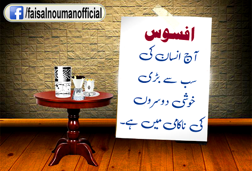 Aqwaal E Zareen Collection - Beautiful Urdu Qoutes Wallpapers