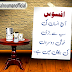 Aqwal E Zareen Collection - Beautiful Urdu Qoutes Wallpapers (Part-1)