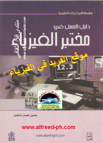 تحميل كتاب تكنولوجيا الاجهزة الطبية