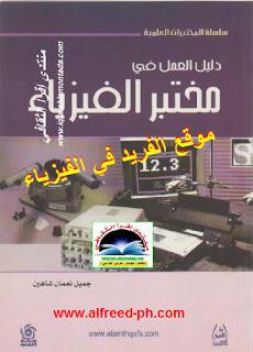 دليل العمل في مختبر الفيزياء pdf