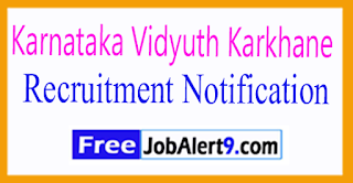 KAVIKA Karnataka Vidyuth Karkhane Recruitment Notification 2017 Last Date 31-07-2017