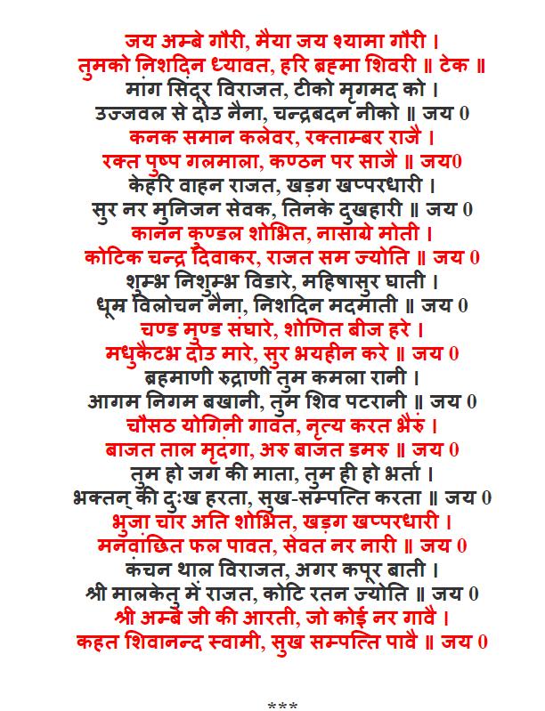 Jai Ambe Gauri Durga Aarti English Hindi Hindupath