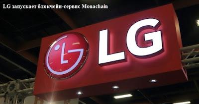 LG запускает блокчейн-сервис Monachain