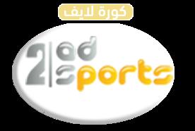 اون لاين مشاهده يوتيوب قناة ابوظبي الرياضية 2 بث مباشر اون لاين - كأس ايطاليا | abudhabi sport channel 2 HD live stream اليوم بدون تقطيع