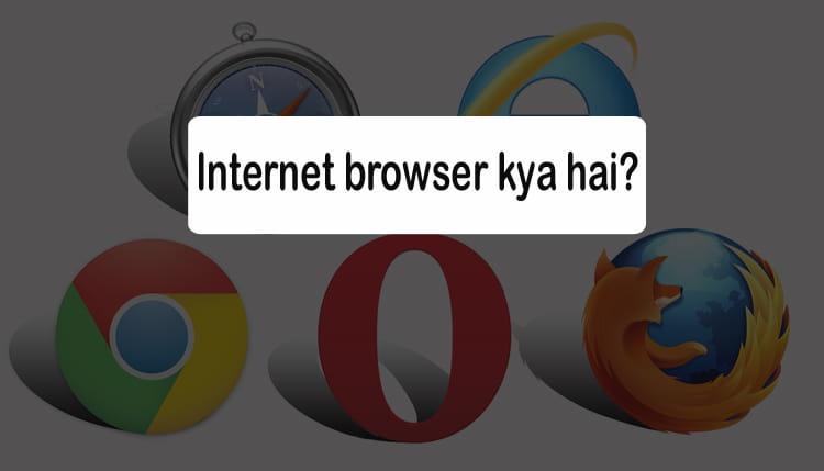 Internet browser kya hai?
