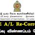 2018 உயர் தரப் பரீட்சை பெறுபேறுகளை மீளாய்வு (Re-correction) செய்வதற்கான விண்ணப்பம் கோரல்