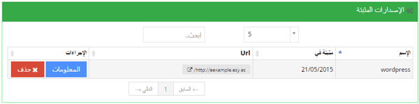إنشاء مدونة ووردبريس على استضافة hostinger.ae المجانية