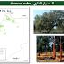 المحاضرة 6 : وحدة البيوجغرافيا - 2018 - الغطاء النباتي بالمغرب