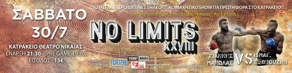 NO LIMITS ΣΑΒΒΑΤΟ 30 /7