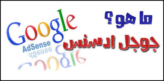 ما هو جوجل أدسنس