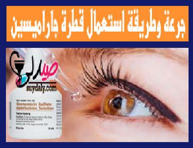 جرعة وطريقة استعمال قطرة جاراميسين للعين garamycin eye drops
