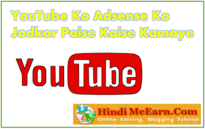 youtube Account ko Google Adsense Se Kaise Connect kare