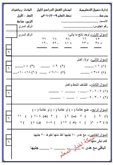 7 امتحانات حساب الرياضيات الصف الاول الابتدائي  ترم اول 2018