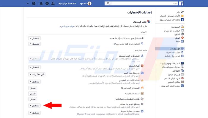 كيفية تعطيل اشعارات البث المباشر على فيسبوك