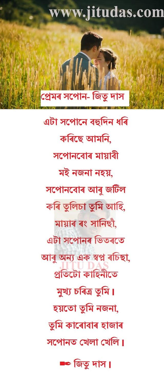 Assamese romantic poem download 2018 by Jitu Das poems