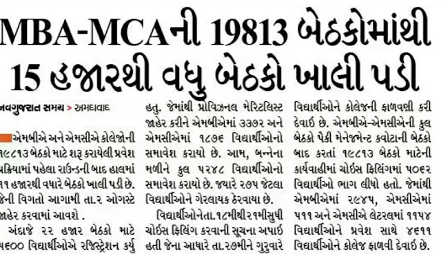 All Education News of 28th July 2017 Paper Cutting
