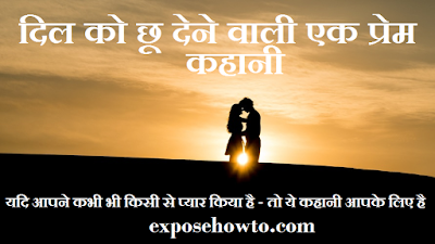 love_story_in_hindi