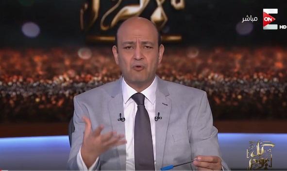 برنامج كل يوم مع عمرو اديب 23-7-2017
