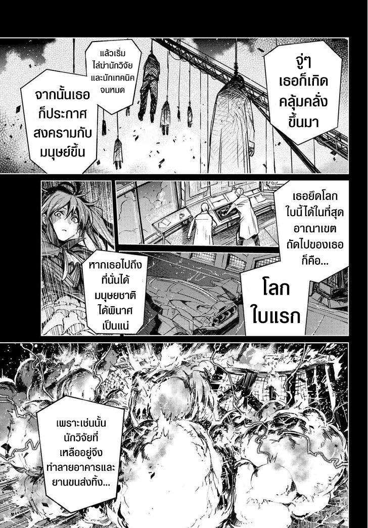 Buster Dress - หน้า 14