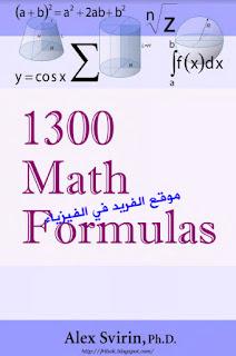 تحميل كتاب 1300 قانون في الرياضيات pdf