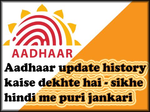 Aadhaar update history kaise dekhte hai - sikhe hindi me puri jankari