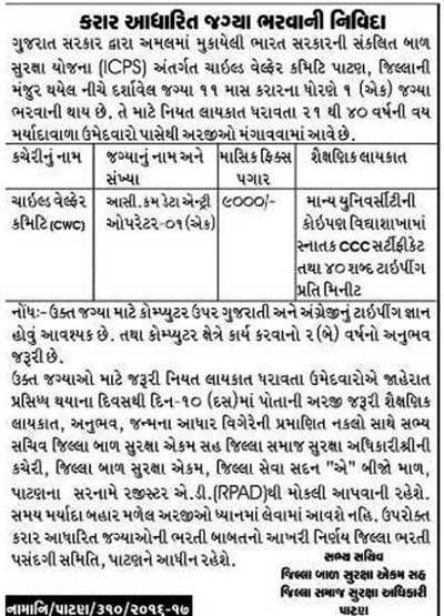 Child Welfare Committee (CWC) Patan Recruitment 2016 for Assistant cum Data Entry Operator Posts