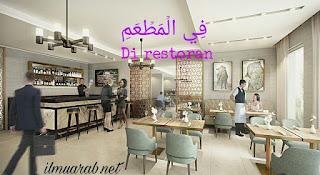 Percakapan bahasa arab di restoran