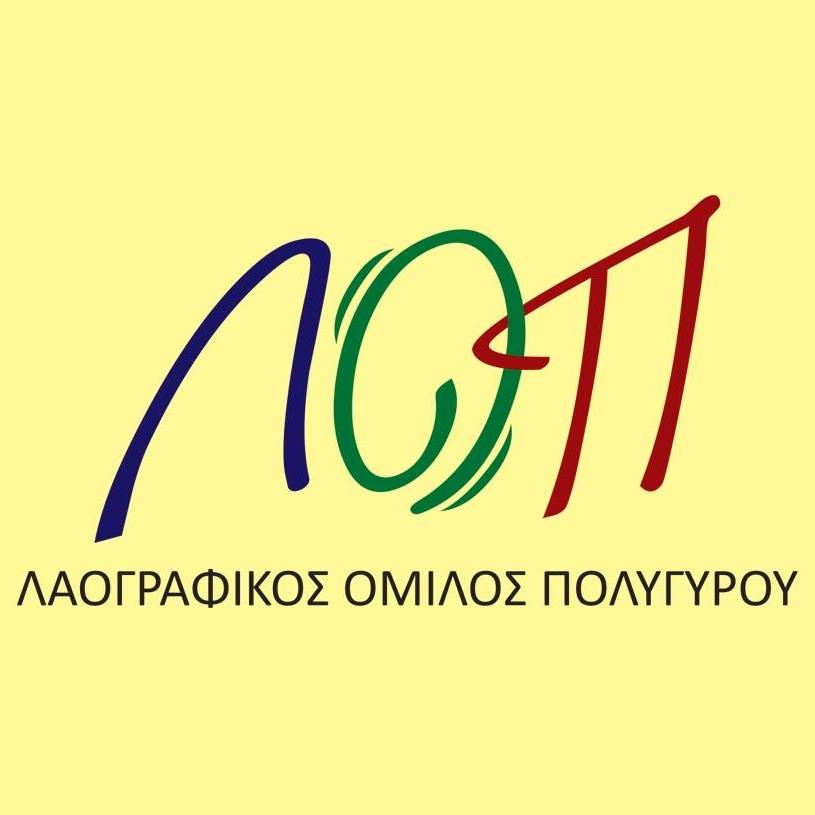 Αποκριάτικος Χορός Λαογραφικού Ομίλου Πολυγύρου