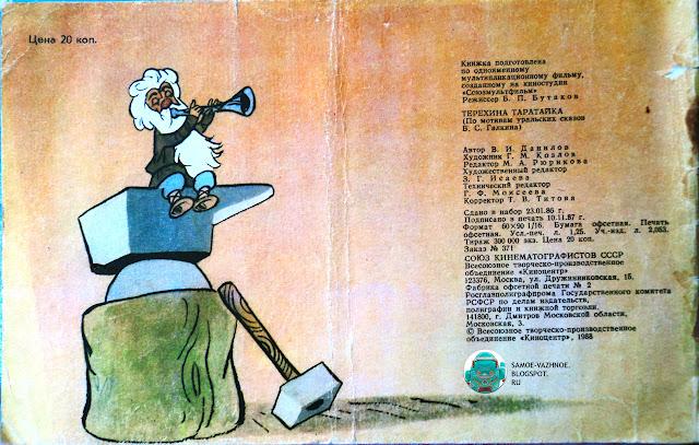 Советские детские книги читать онлайн. Терехина таратайка уральские сказки В. С. Галкин, автор В. И. Данилов, художник Г. М. Козлов 1988 читать  онлайн  книга СССР советская старая из детства серия Фильм-сказка.