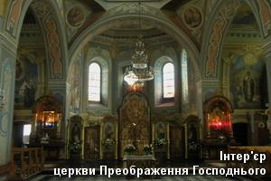 Преображенська церква в монастирі зсередини