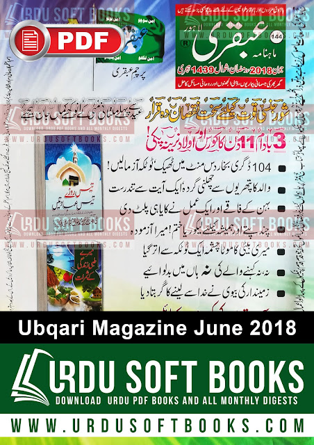 Ubqari Magazine June 2018