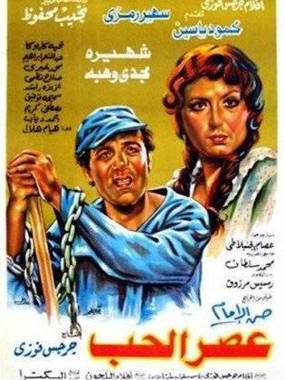 فيلم عصر الحب محمود ياسين سهير رمزي شهيرة 1986 بجودة عالية اونلاين مدونة إفلام عربية