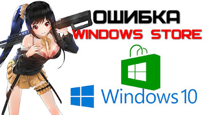 Ошибка Windows Store для Windows 10 (0x803F7003, 0x80073D0A и другие)