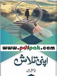 Apni Talash Book