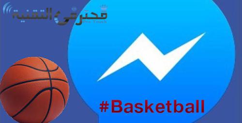 فيسبوك تضيف لعبة كرة السلة في التحديث الجديد للماسنجر