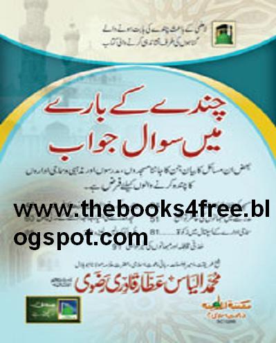 Islamic Urdu Book Chanday ke bary me sawal jawab by ilyas attar