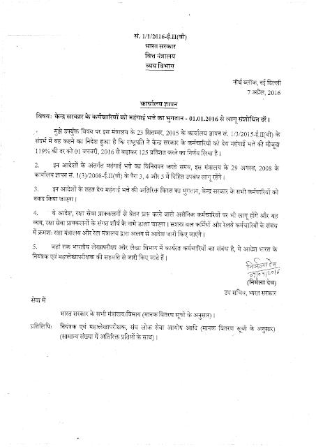 da+jan+2016+hindi+pdf