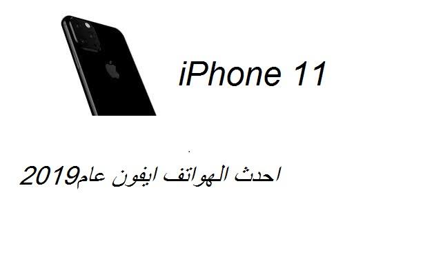 تسريبات تشير إلى أن بعض هواتف الأيفون هذا العام تضم كاميرة ثلاثية مع احدث ايفون