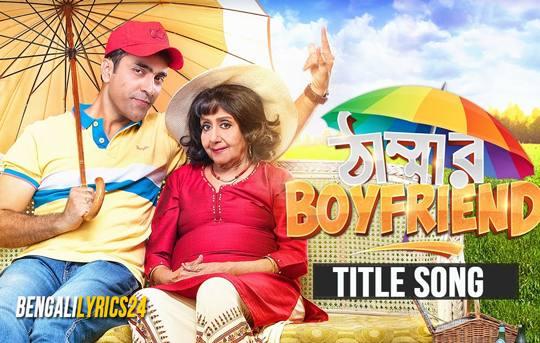 Thammar Boyfriend - Title Song