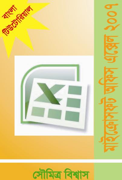 C Programming Bangla Ebook